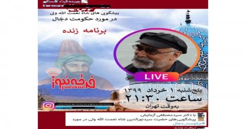 مدعیان صوفیگری در جبهه متحد بر علیه اسلام و ایران اسلامی!!!