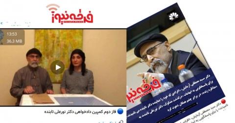 صوفی های افراطی و  خارج نشین،  اتاق فکر کمپین دادخواهی نور علی تابنده!